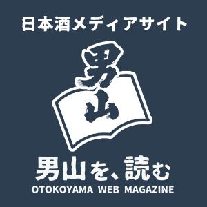 日本酒メディアサイト「男山を、読む」