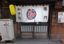 C:\Users\otokoyama\Desktop\「男山を、読む」飲食店訪問記録\ぎんねこ(20180510)\DSCF4146.JPG