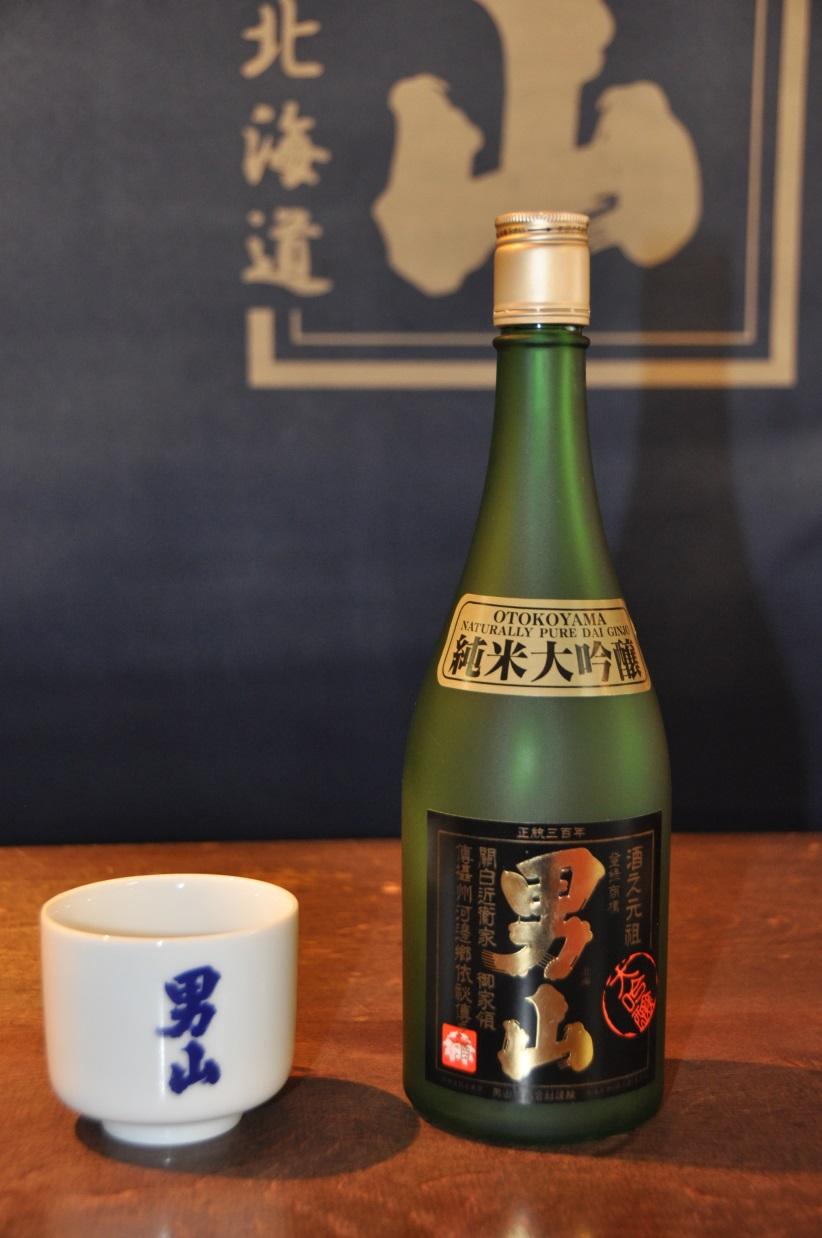 男山純米大吟醸。海外での受賞歴を2018年も更新しました