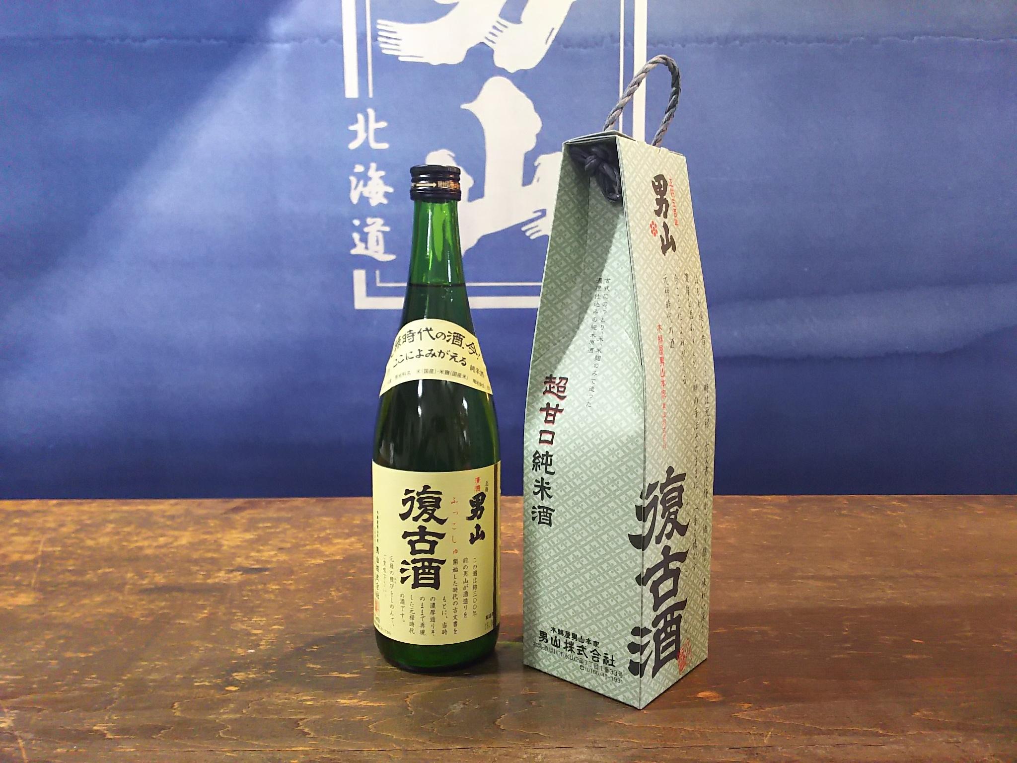 男山の超甘口「復古酒」