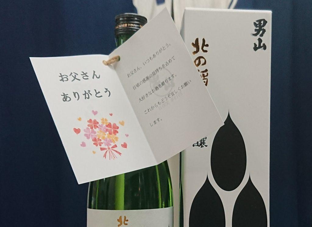 お父さん、いつもありがとう。 日頃の感謝の気持ちを込めて大好きなお酒を贈ります。 これからもどうぞ宜しくお願いします。