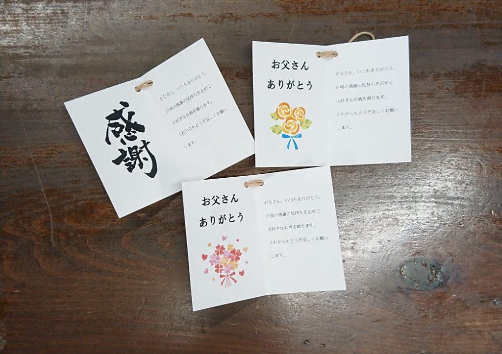 メッセージカードの絵柄は3種類