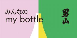 男山みんなのmy bottle