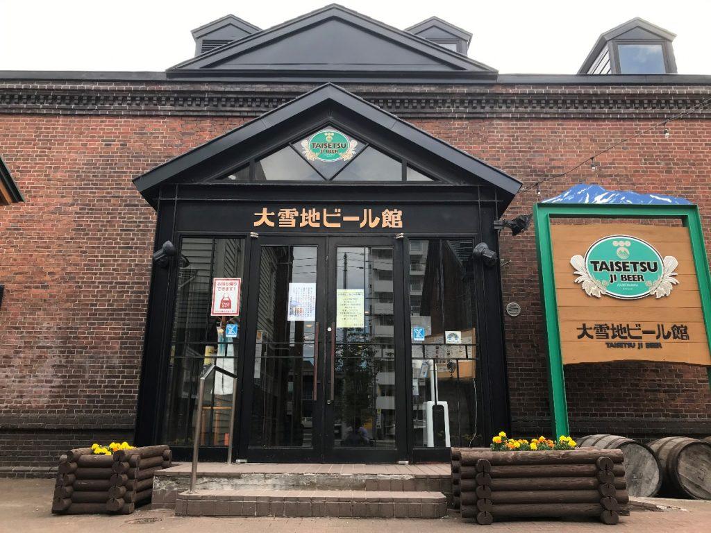 大雪地ビール館の入り口です